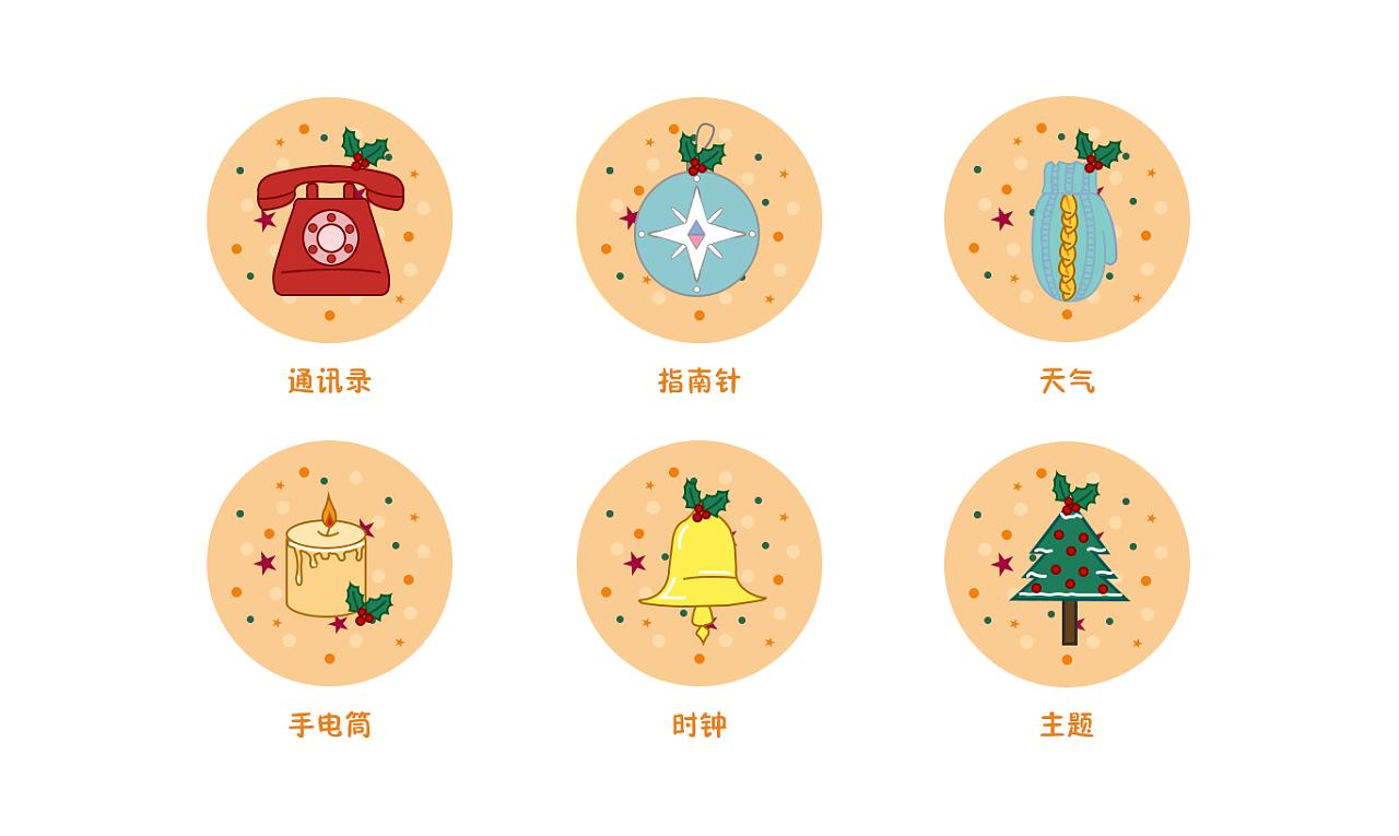 圣诞主题手绘风格图标