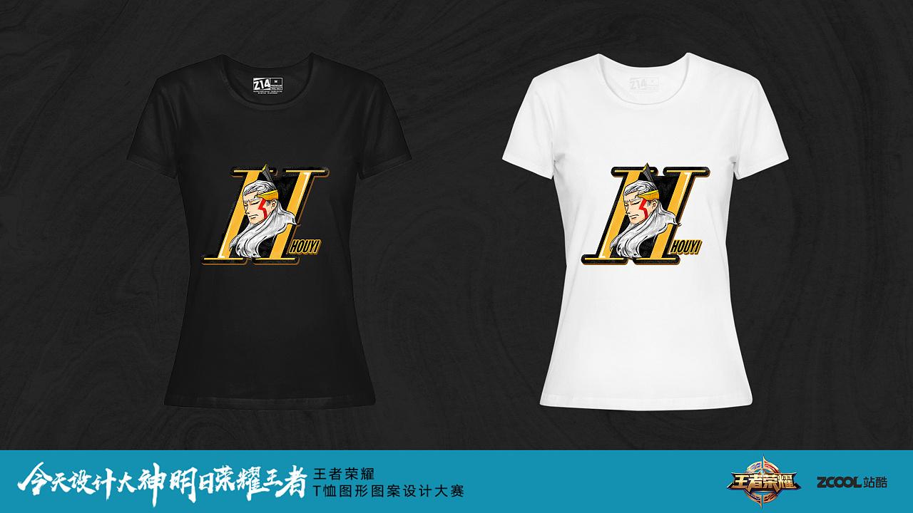 王者荣耀t恤设计