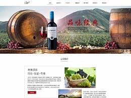 酒庄企业网站设计
