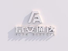 富安通达商业品牌设计(商用稿)