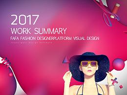 2017下半年工作总结 - FAFA服装设计师平台视觉设计