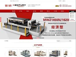 机械设备公司官网项目