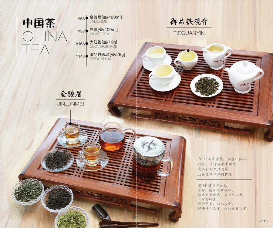 时尚茶餐厅-15版菜单