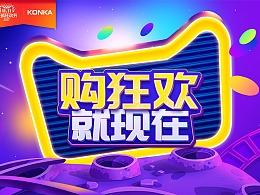 2017年 11.11双11全球狂欢节预约预售家电平板电视首页