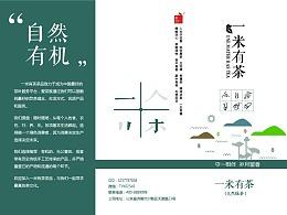 茶折页自然风格
