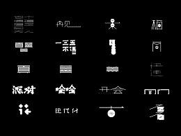 十月字体设计实验合集