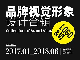 品牌LOGO&VI视觉形象设计合辑