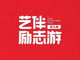 艺伴NO.9期励志游字体设计/视觉设计/海报设计