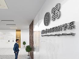 清华大学110周年校庆地学系文化墙设计