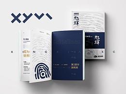 品牌手册设计