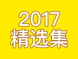 2017<HOME>精选集