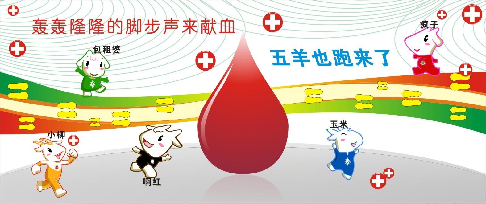献血海报手绘边框