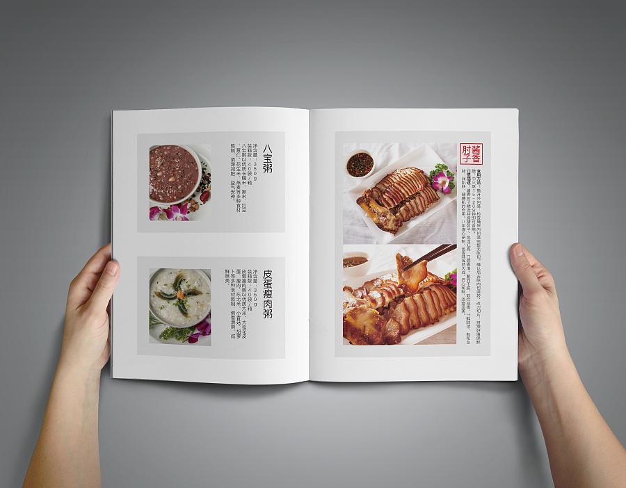 美食画册设计排版图片