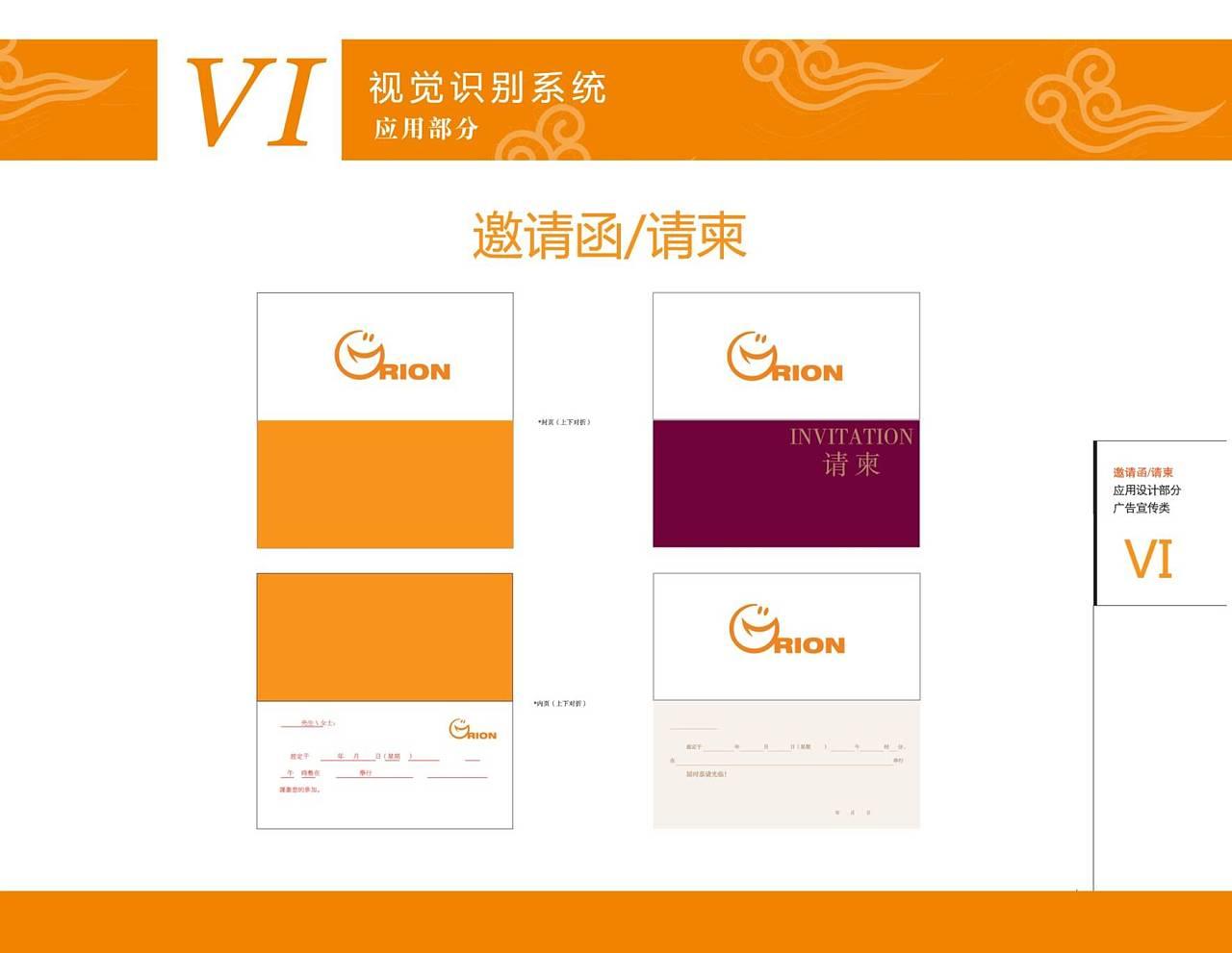 企业vi设计|平面|品牌|文林先生 - 原创作品 - 站酷图片
