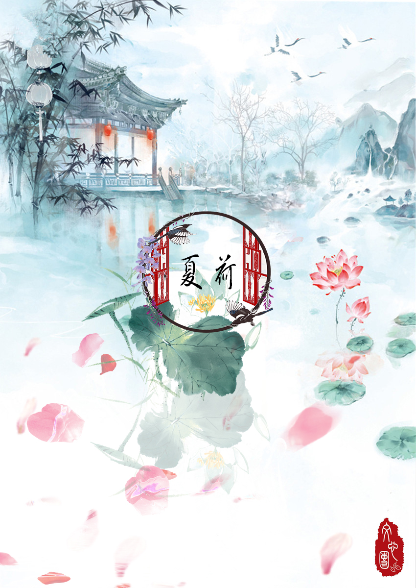 中国风风格的宣传图设计,配合社团要求的夏季主题,orz感觉题材