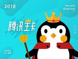 Penguin Boy | 腾讯王卡