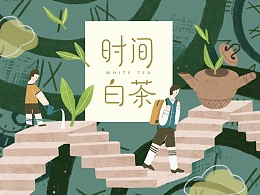 【商业插画】时间白茶插画包装字体设计
