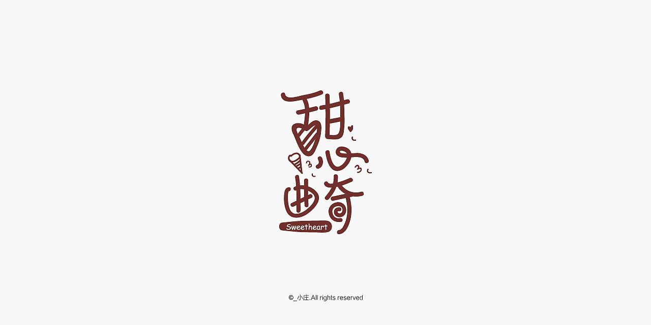 餐饮 百货 水果超市 烧烤店 蛋糕甜品店logo字体设计图片