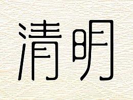 清明字体设计