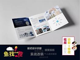 【鱼找茬儿】01期:三折页商业设计稿件改造