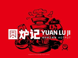 餐饮品牌设计丨圆炉记-铜锅蛙来哒-香辣重庆火锅VI设计