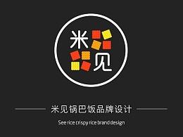 米见锅巴饭  品牌设计