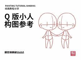 教你如何画好漫画教程 - Q版小人的姿势参考