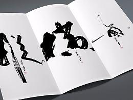 【包装字体设计】纵横六国