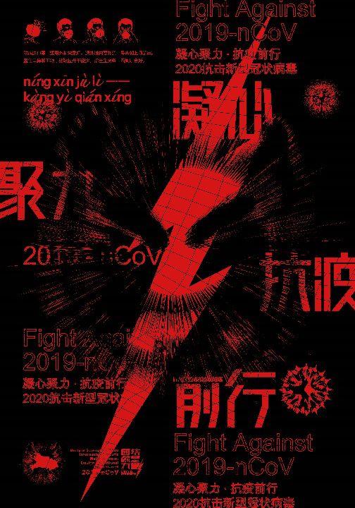 """团结就是力量——2020抗击""""新型冠状病毒""""国际公益海报设计邀请展纪实合集一插图(102)"""