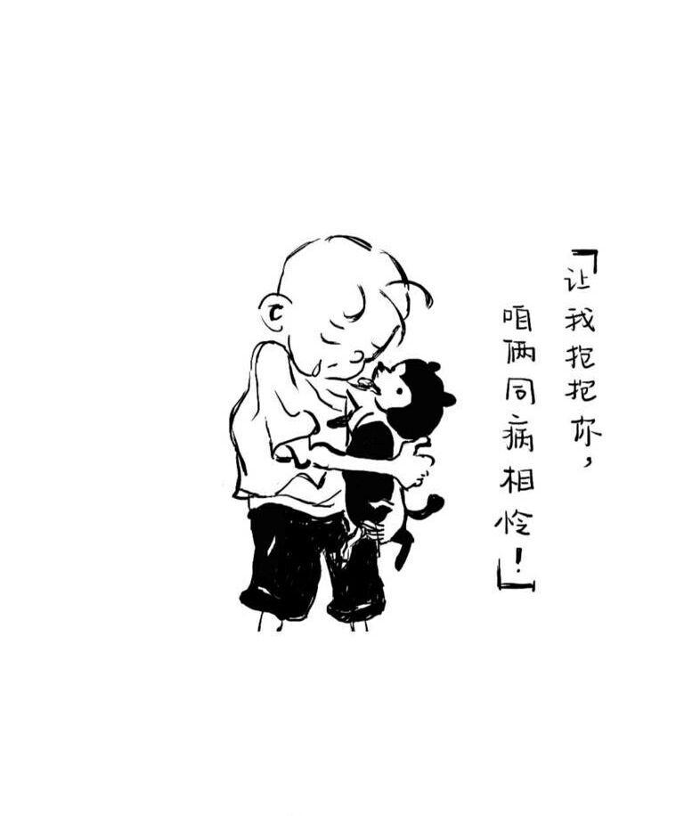 让我抱抱你图片