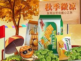 秋季首页零食饼干