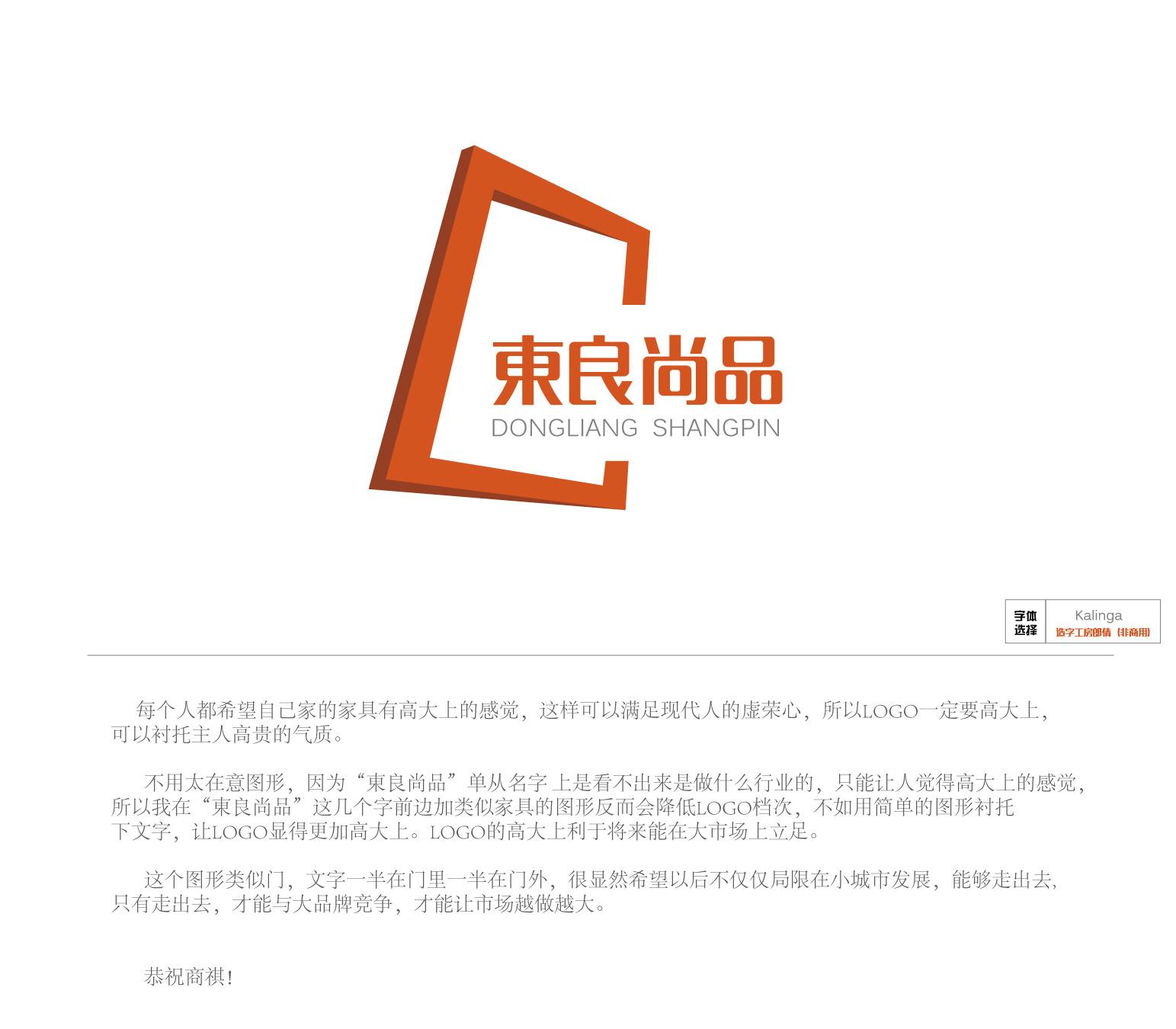 东良尚品logo图片