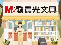 2020晨光联盟周年庆感恩回馈H5插画设计