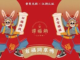 潮玩北京烤鸭·谭福锅 | 尚膳若水出品