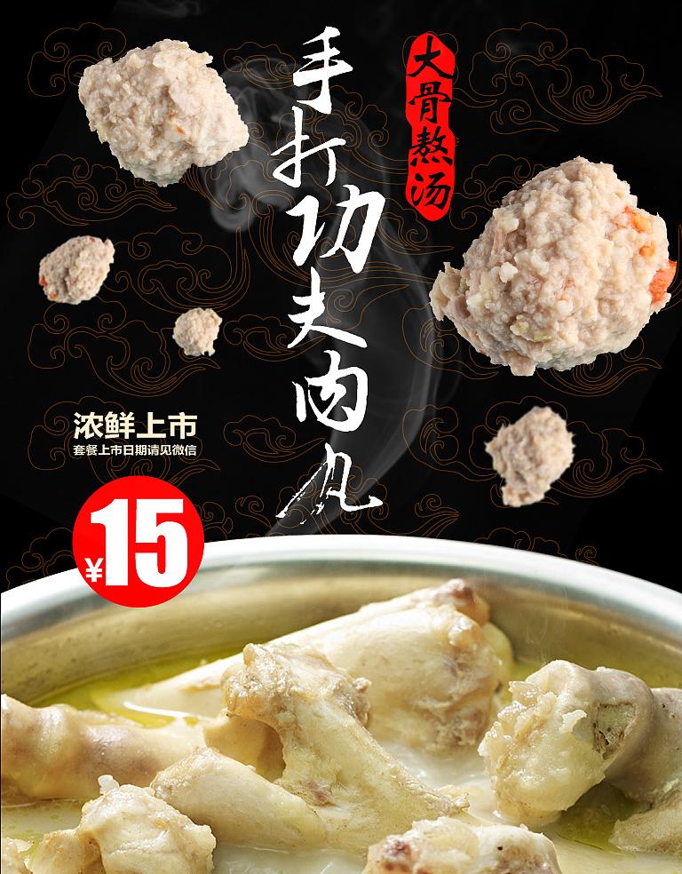 菜品宣传海报图片