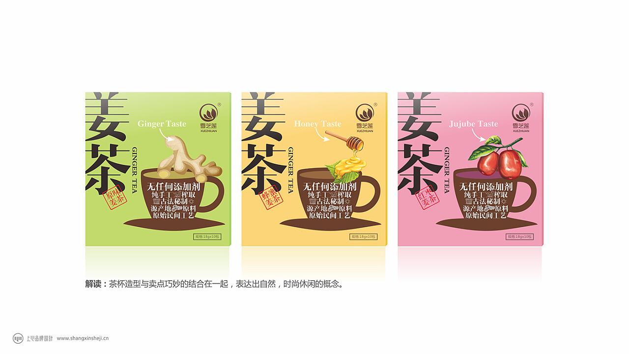 红糖姜茶包装设计图片