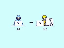 UI设计师学习UX要怎么开始