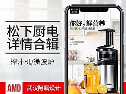 松下厨电详情项目合辑-电饭煲 电烤箱 榨汁机 料理机