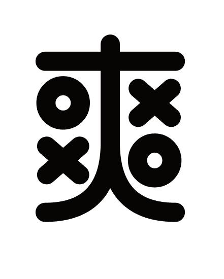 """字体创意""""爽""""图片"""