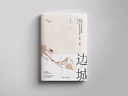 ‖书籍装帧设计‖018