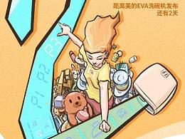 EVA奶瓶机首发倒计时海报手绘插图