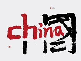 白墨-黄陵野鹤-书法字体设计之汉英