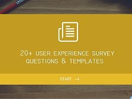 用户满意您的产品吗?20个用户体验调查问题给您答案