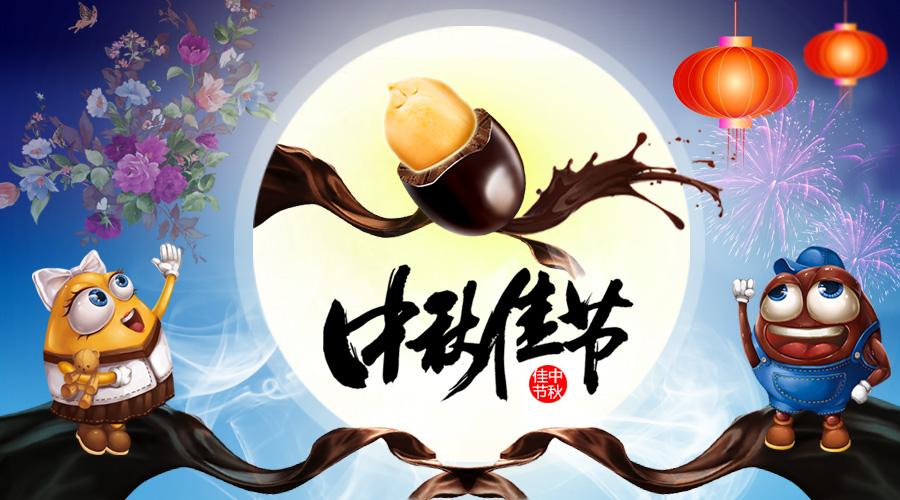 中秋节 月满中秋 团圆节 卡通产品场景商业插画