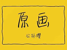 原画练习-公孙瓒