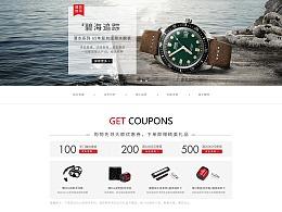 电商活动页-手表