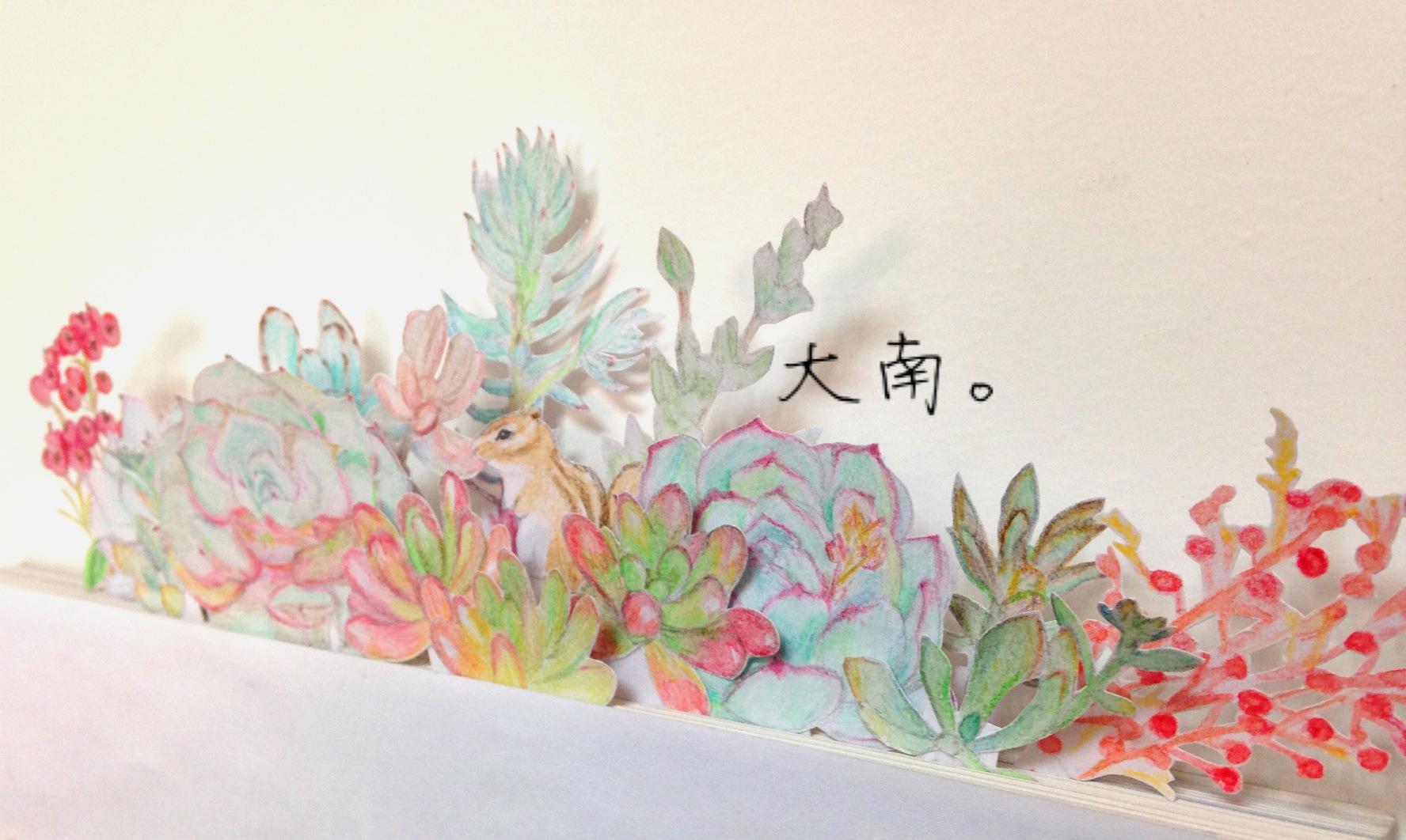 多肉植物立体彩铅书签