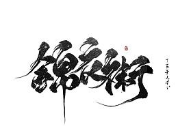 【板写练习】