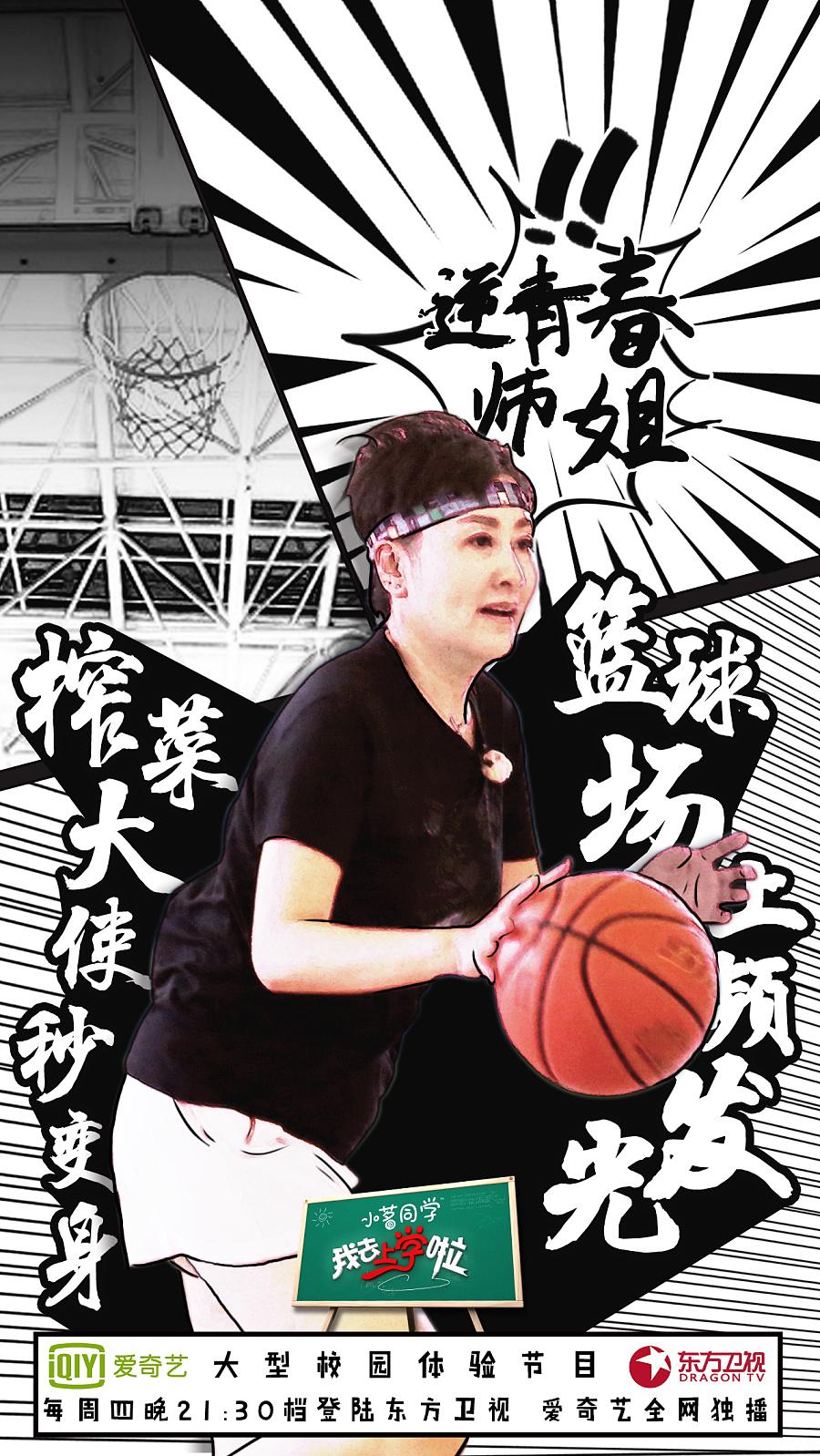 漫画平面-我去上学啦第一季|篮球|漫画|nikil-原乌迪尔海报图片