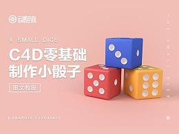 【C4D建模教程】0基础制作小骰子